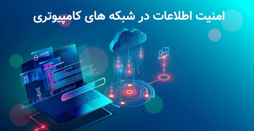 امنیت اطلاعات در شبکه
